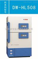 中科美菱實驗室超低溫冰箱價格DW-HL508