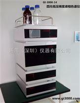 深圳通用儀器GI-3000-14四元低壓液相色譜儀