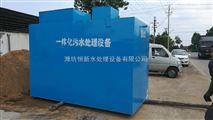2m³/h生活污水處理設備
