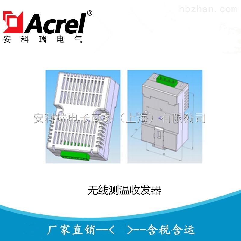 安科瑞ARTM系列无线测温收发器报价|价格