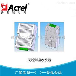 ATC200安科瑞ARTM系列无线测温收发器报价 价格