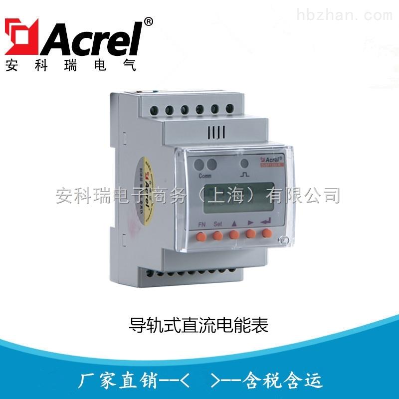 安科瑞DJSF系列导轨式多功能直流电能表