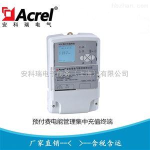 ACRT安科瑞预付费电能管理集中充值终端直销