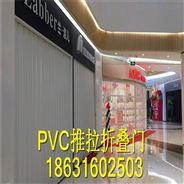 PVC折叠推拉门批发 商场店铺折叠门