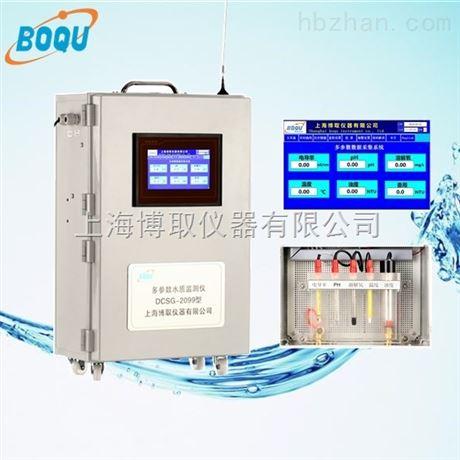 DCSG-2099型柜式多参数水质监测仪