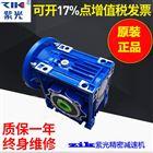 上海紫光减速机-NMRW063-50/80B5现货
