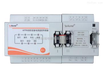 afpm3-2avm 二总线通讯消防设备电源监控模块