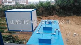 床品洗涤废水处理装置