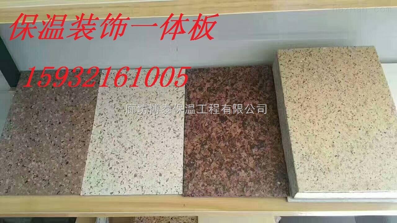 300x600-外墙保温装饰一体板厂家