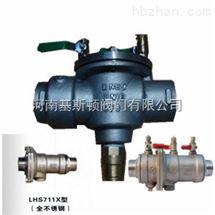 LHS711X低阻力倒流防止器内置排水式LHS712X