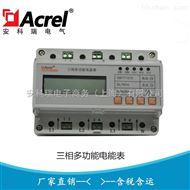 DTSD1352-CT外置開口式互感器多功能諧波計量表