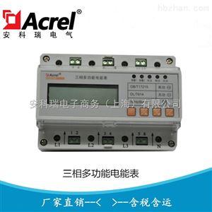 DTSD1352-CT外置开口式互感器多功能谐波计量表