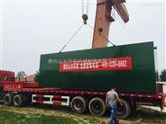 北京市学校、社区污水处理设备生产厂家