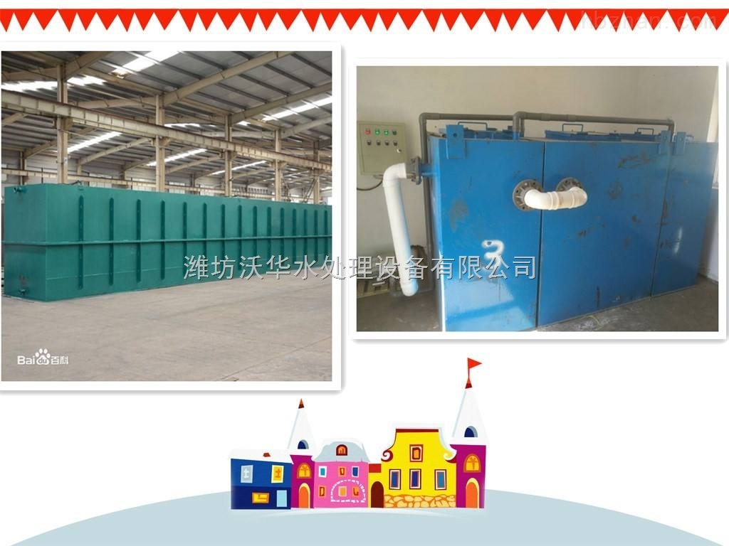 平山医疗污水处理设备