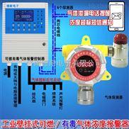 化工厂厂房天然气检测报警器,毒性气体报警仪联网型监测