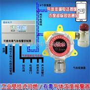 固定式氫氣泄漏報警器,氣體報警儀的安裝位置與氣體的比重有關