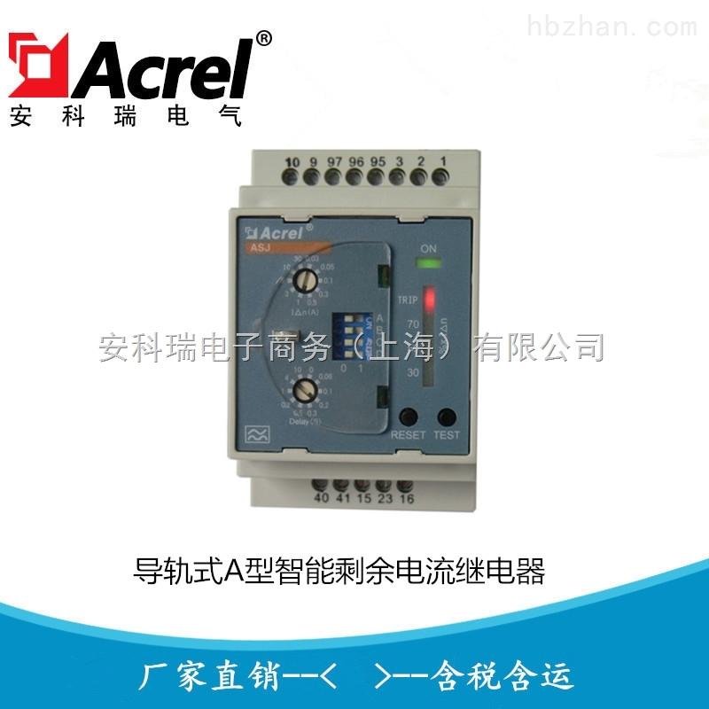 ASJ系列A型漏电流智能剩余电流继电器