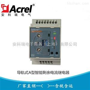 ASJ10-LD1AASJ系列A型漏电流智能剩余电流继电器