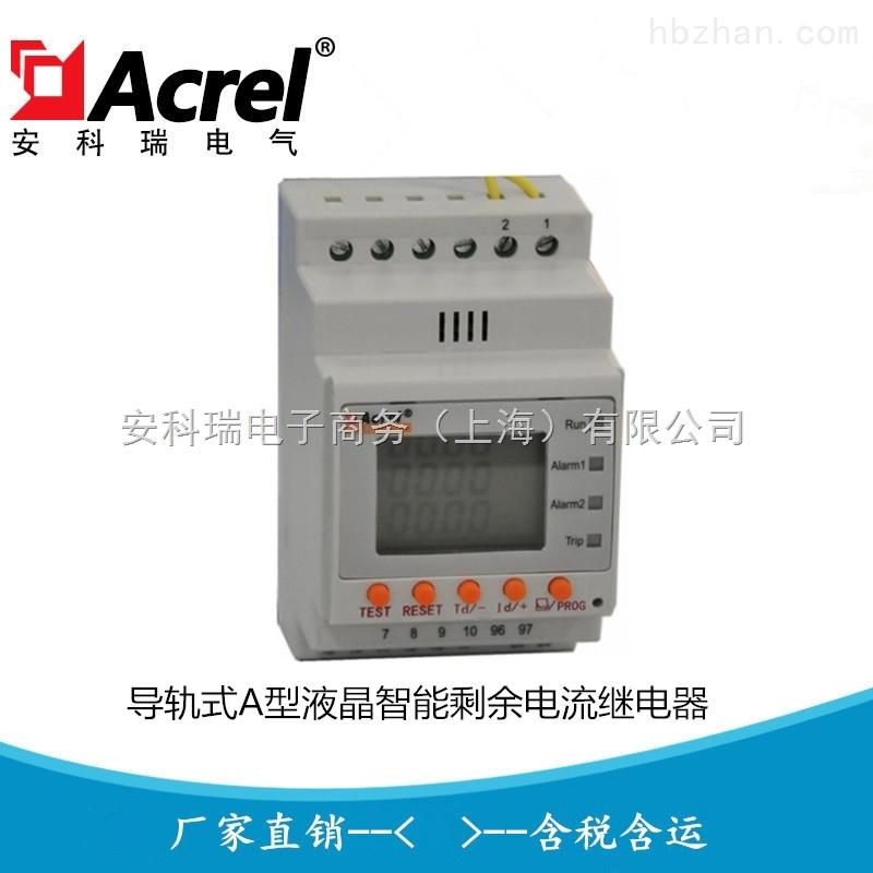 安科瑞ASJ系列导轨式A型液晶剩余电流继电器