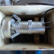 1.5kw304不锈钢潜水搅拌机