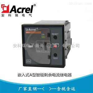 ASJ20-LD1A安科瑞ASJ系列嵌入式A型智能剩余电流继电器