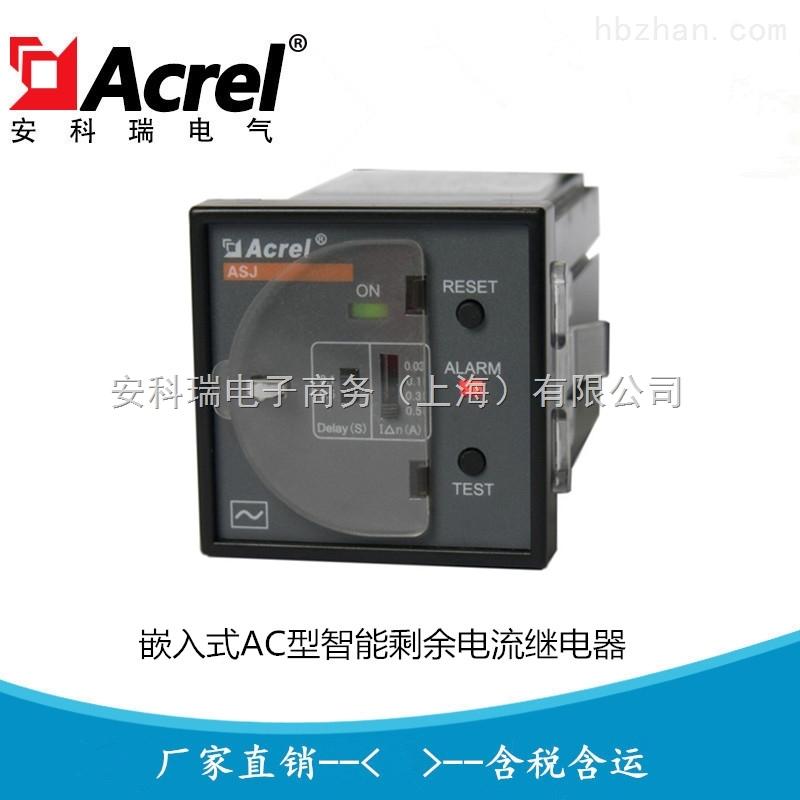 安科瑞供应ASJ系列嵌入式智能电力继电器