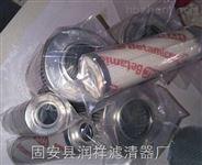 HYDAC贺德克1300R003V/-V 液压油滤芯