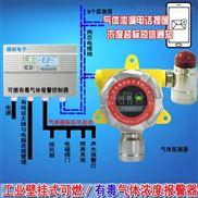 壁挂式二氧化硫浓度报警器,气体报警探测器远程监控