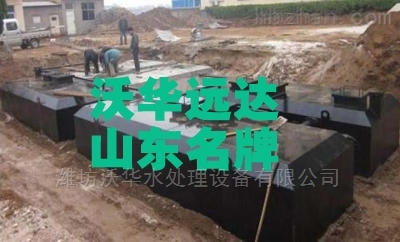 济南医用污水处理设备