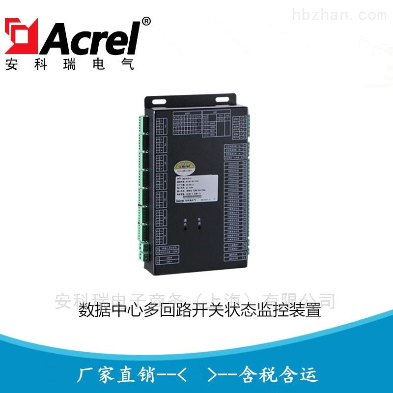 AMC系列数据中心多回路开关状态监控装置