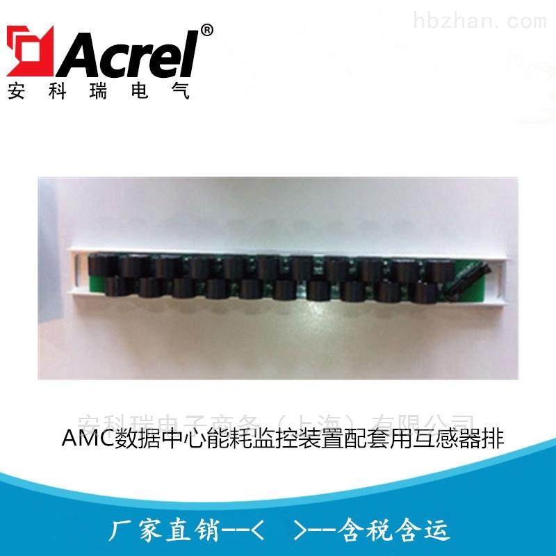 AMC数据中心能耗监控装置配套用互感器排