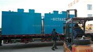 潮州城鎮生活污水處理設備