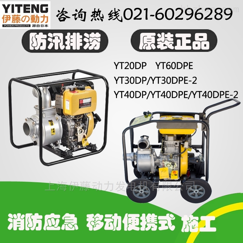 伊藤YT40DPE柴油机水泵厂家报价