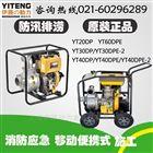伊藤YT30DP柴油机水泵厂家直销