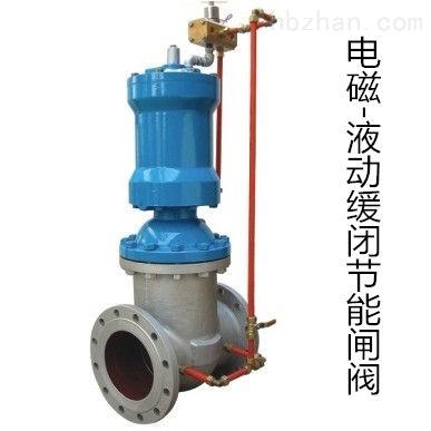 电磁-液动缓闭节能闸阀TS-HZ141T-10