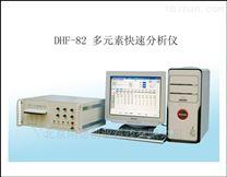 玻璃原料多元素快速分析儀.DHF82