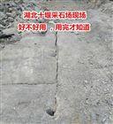 道路扩建劈石机岩石节能环保开采方案