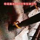 孔桩岩石破碎清除劈石机运城挖竖井机器