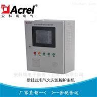 Acrel-6000/B安科瑞256点壁挂式电气火灾监控主机