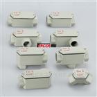 鑄鋁防爆穿線盒多種規格定制生産
