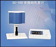 SC-100全自动色差计