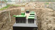 农村地埋式生活污水治理