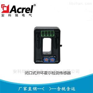 AHKC-BSA充电桩电能表配套用霍尔电流传感器
