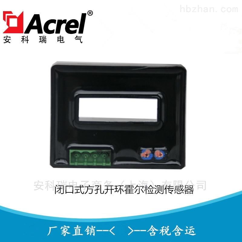 工业用开环式方孔霍尔电流传感器