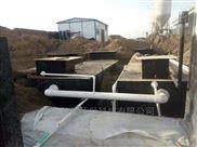 宁德洗涤公司污水处理设备