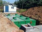 乡镇医疗污水处理设备工艺特点