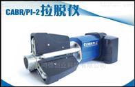 CABR/PI-2拉脱仪 混凝土抗压强度检测仪