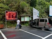 林业局负氧离子监测站气象发布系统