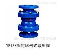 YB43X固定比例式减压阀
