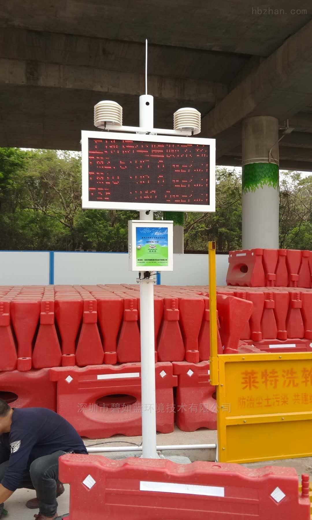 建筑施工扬尘污染实时监测设备